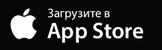 Скачать приложение для Apple