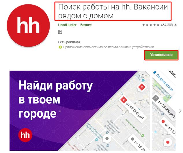 Мобильное приложение hh