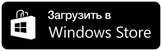 Скачать для Windows Store